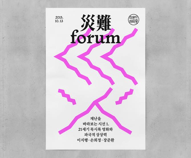 disasterforum_01_web_670.png
