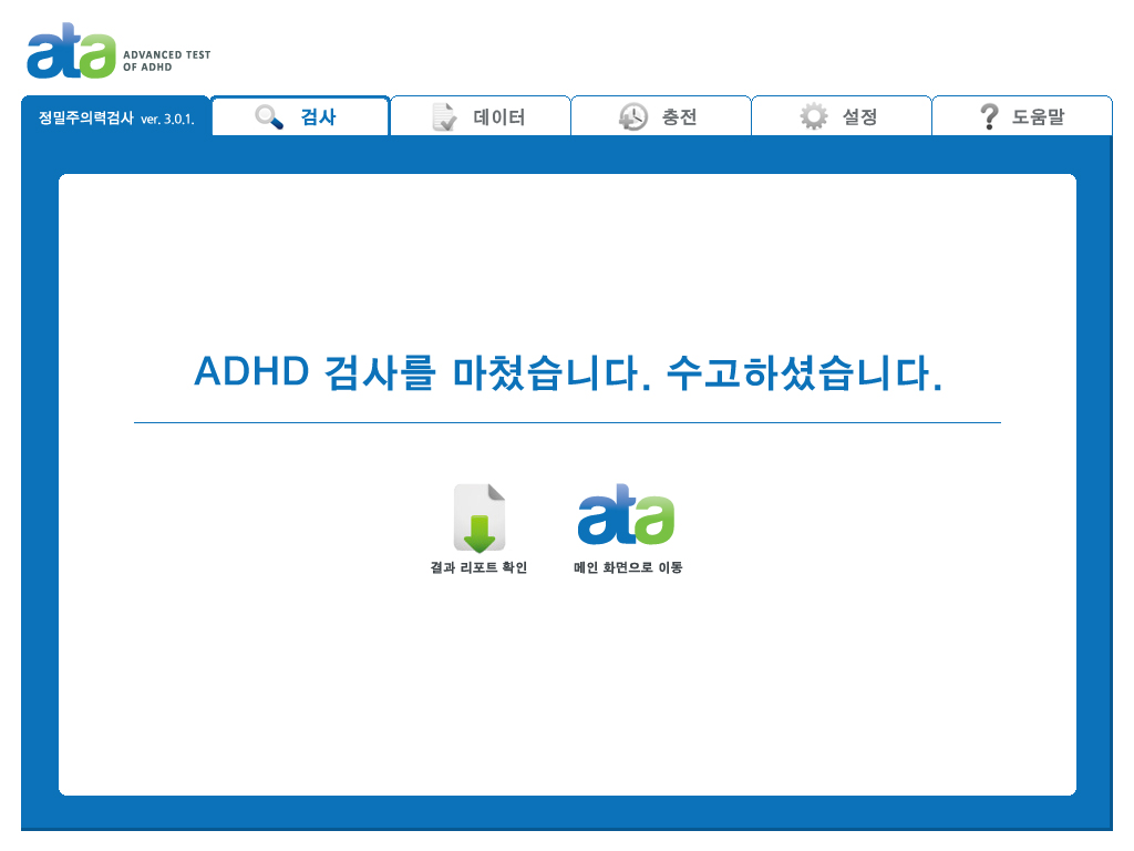 ata_ata testing_fin.jpg