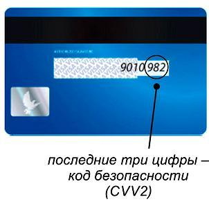 Код безопасности (cvv/сvc код) - это 3 последние цифры на обратной стороне карты: