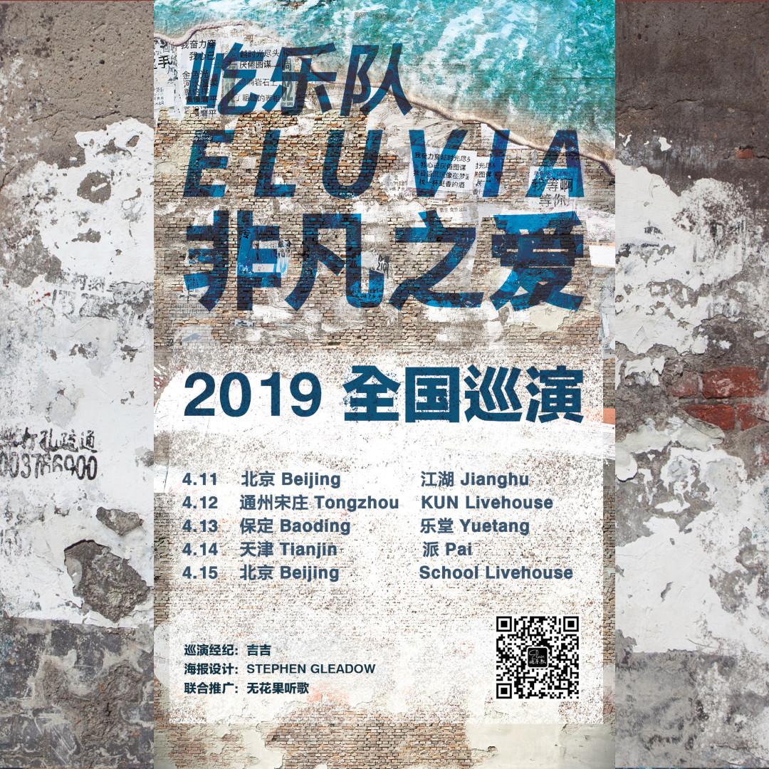 Eluvia April tour.jpg