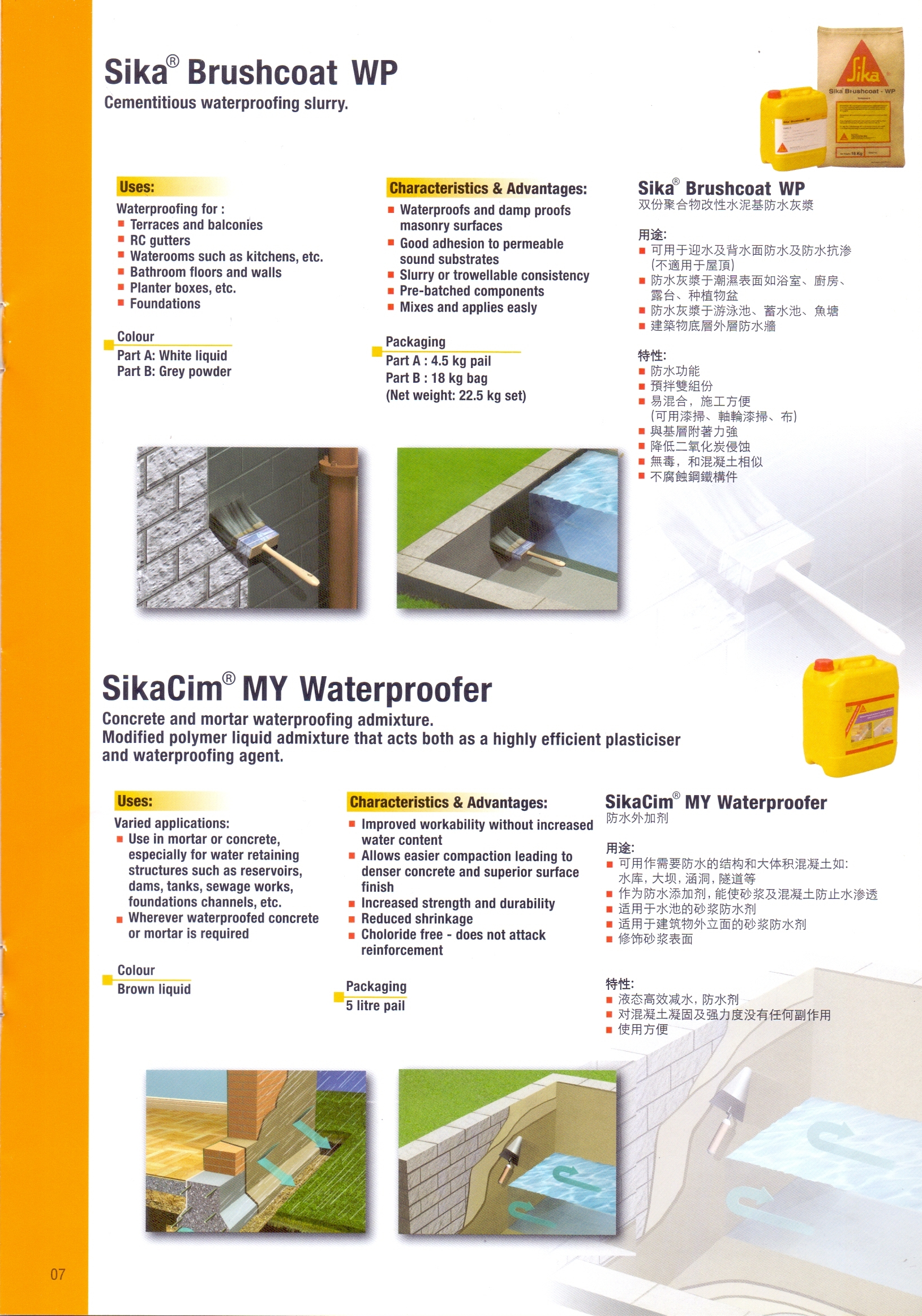 Sika Brushcoat WP   SikaCim MY Waterproofer