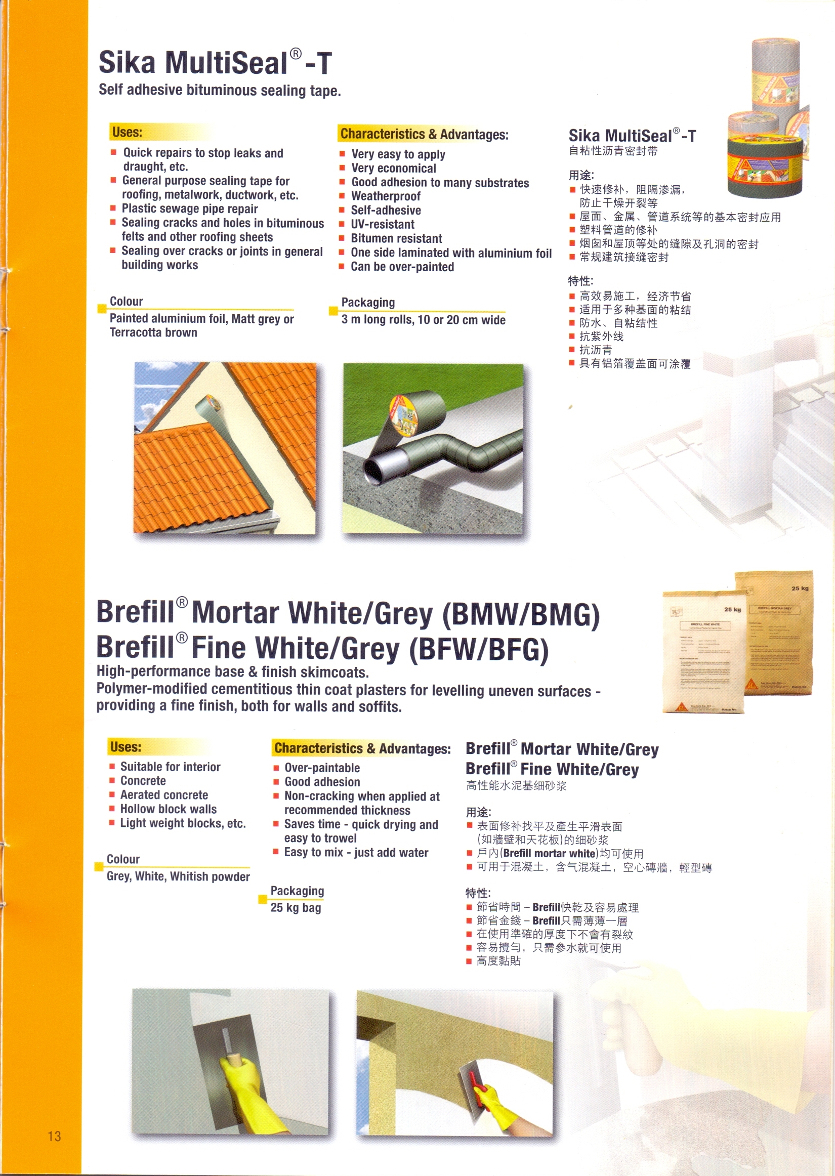 Sika MultiSeal - T  Brefill Mortar &Brefill Fine