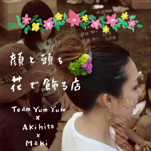 顔と頭を花で飾る店 by Team YumYum × Akihito × Maki  >>Profile