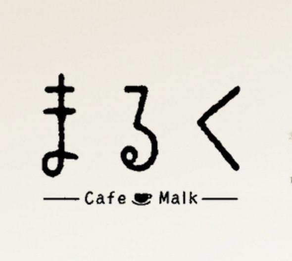 café まるく
