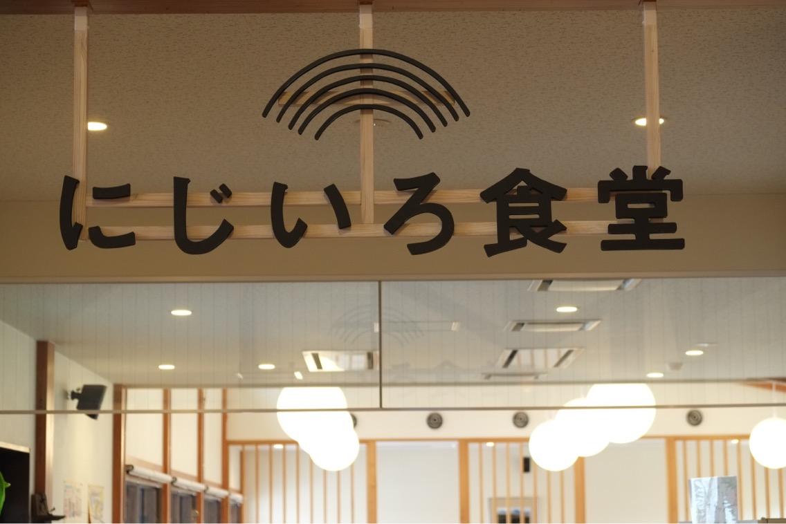道の駅ピア21しほろ にじいろ食堂