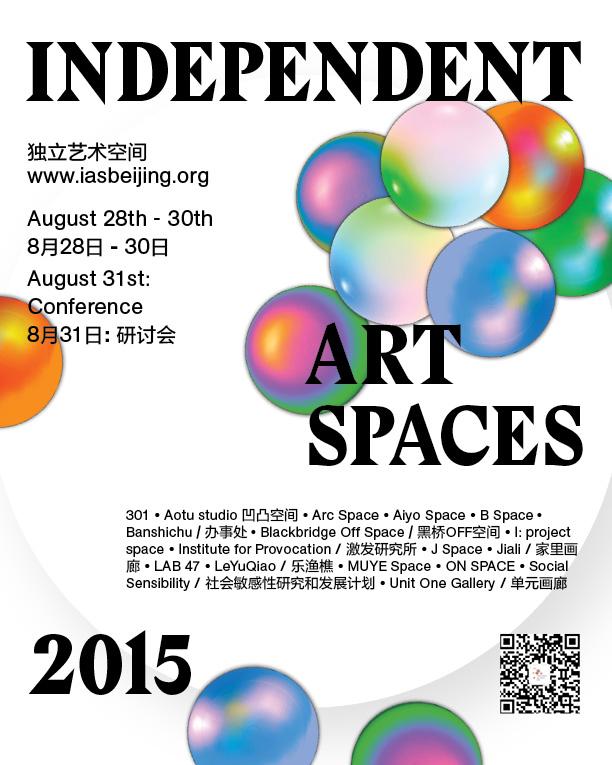 北京独立艺术空间节海报