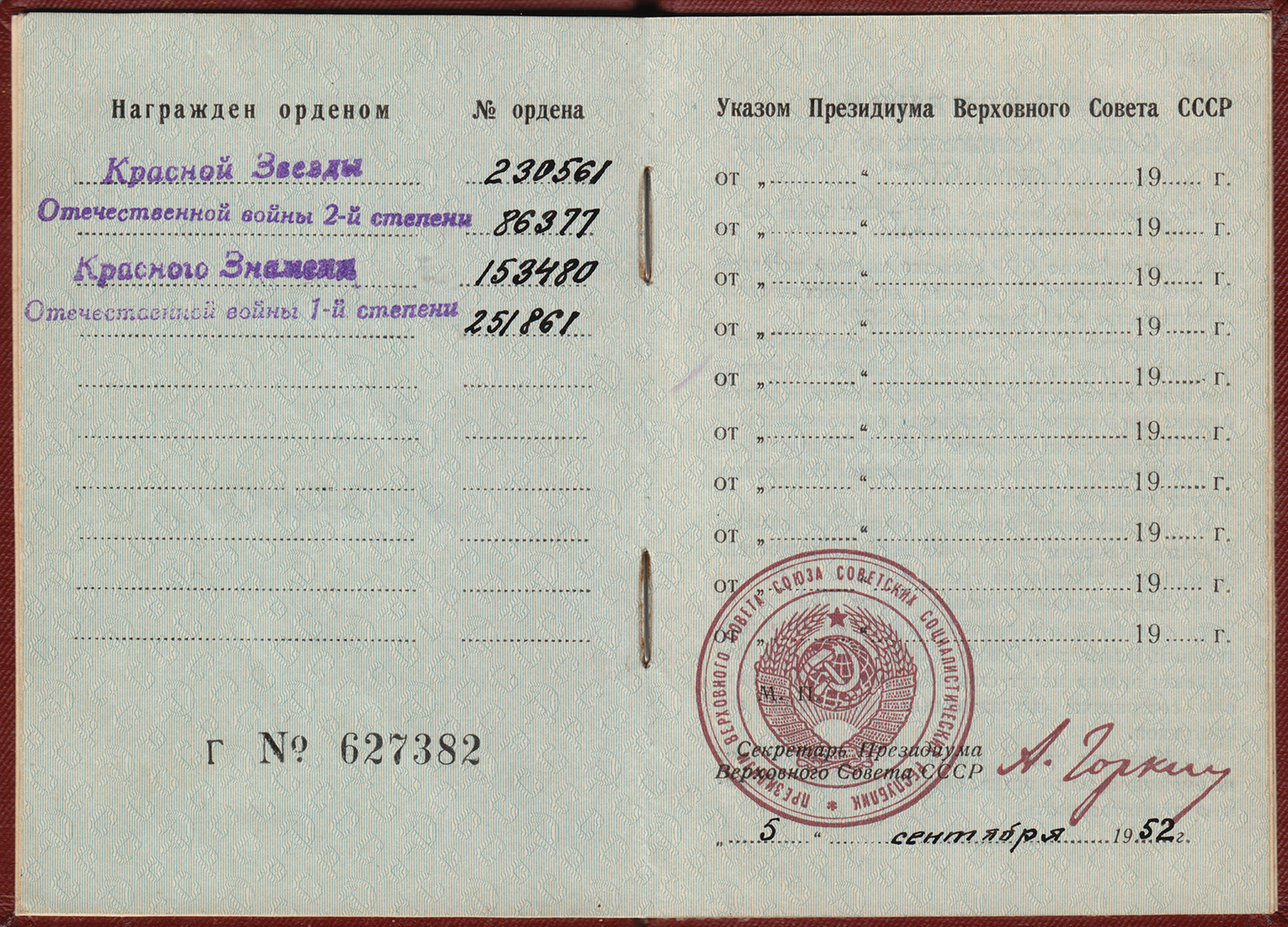 Award booklet.  Awards: Order of the Red Star (2) Order of the Red Banner Order of the Great Patriotic War, 2nd degree Order of the Great Patriotic War, 1st degree