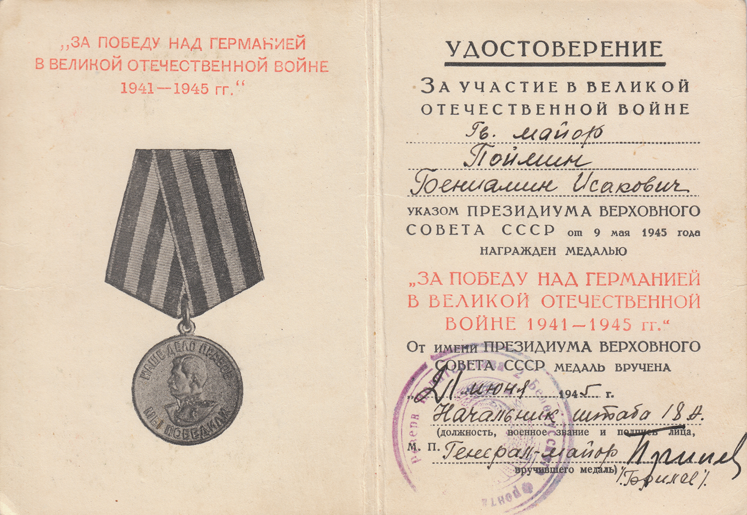 "Medal ID booklet; Medal for ""Victory over Germany in the Great Patriotic war 1941-1945"""