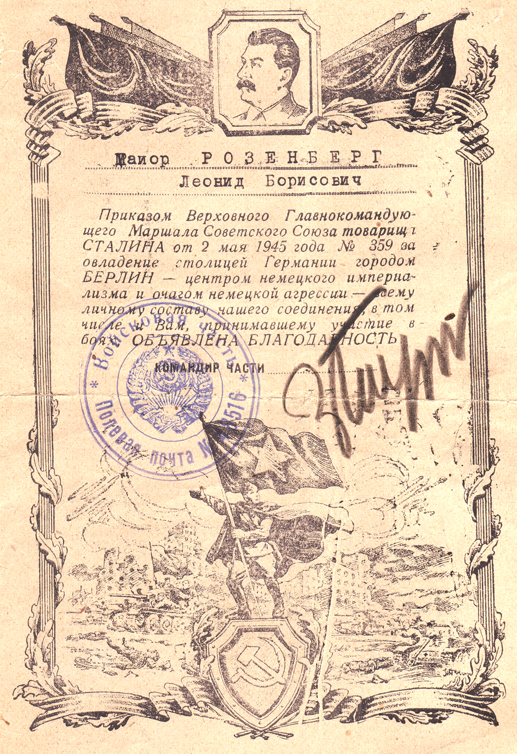 "Certificate of gratitude, for the ""Capture of the German capital, Berlin"""