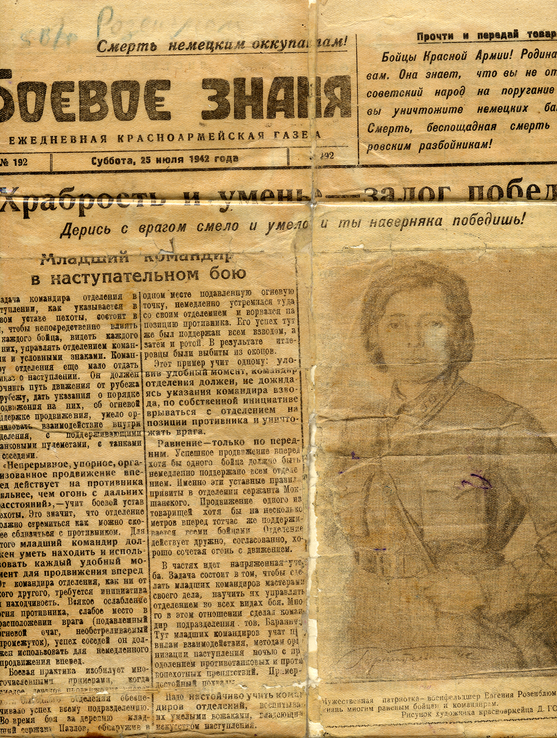 """Article in military newspaper """"Combat News,"""" July 25, 1942. Article image caption: """"Brave patriot military medic Evgeniya Rozenblum saved the lives of many wounded soldiers and officers."""""""