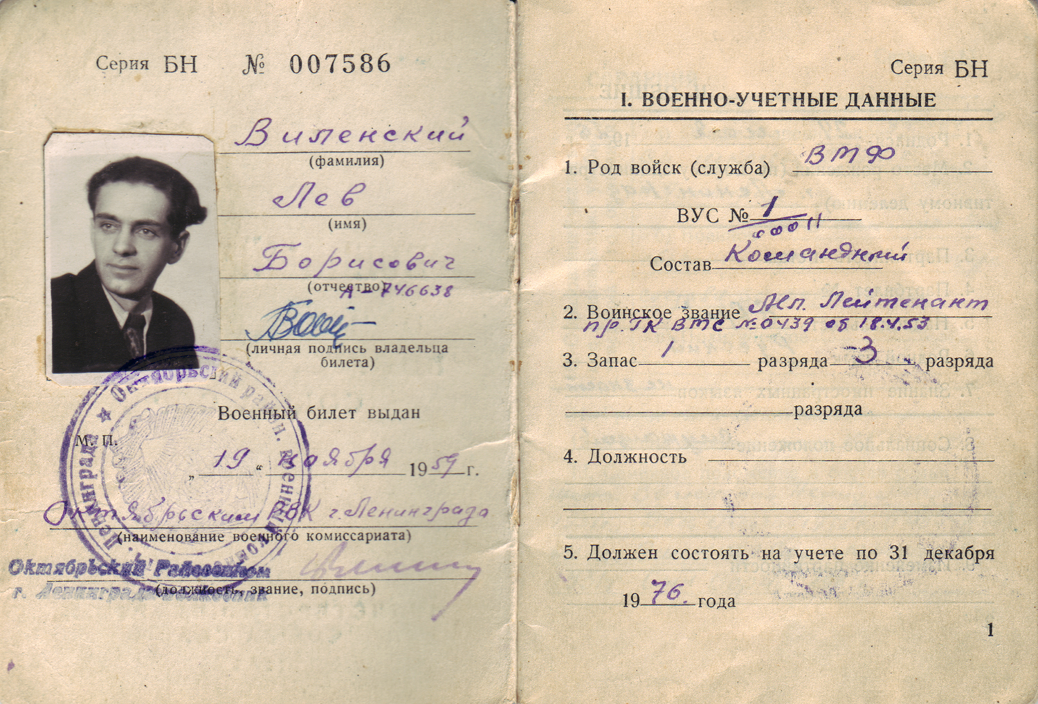 Military ID booklet, p. 1: general identification