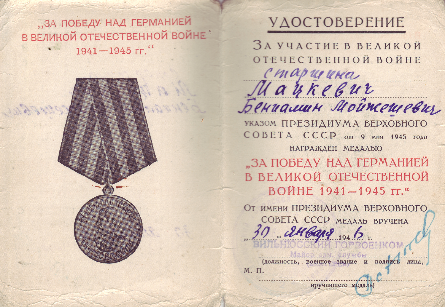 """Certificate, medal for """"Victory over Germany in the Great Patriotic War 1941-1945"""""""