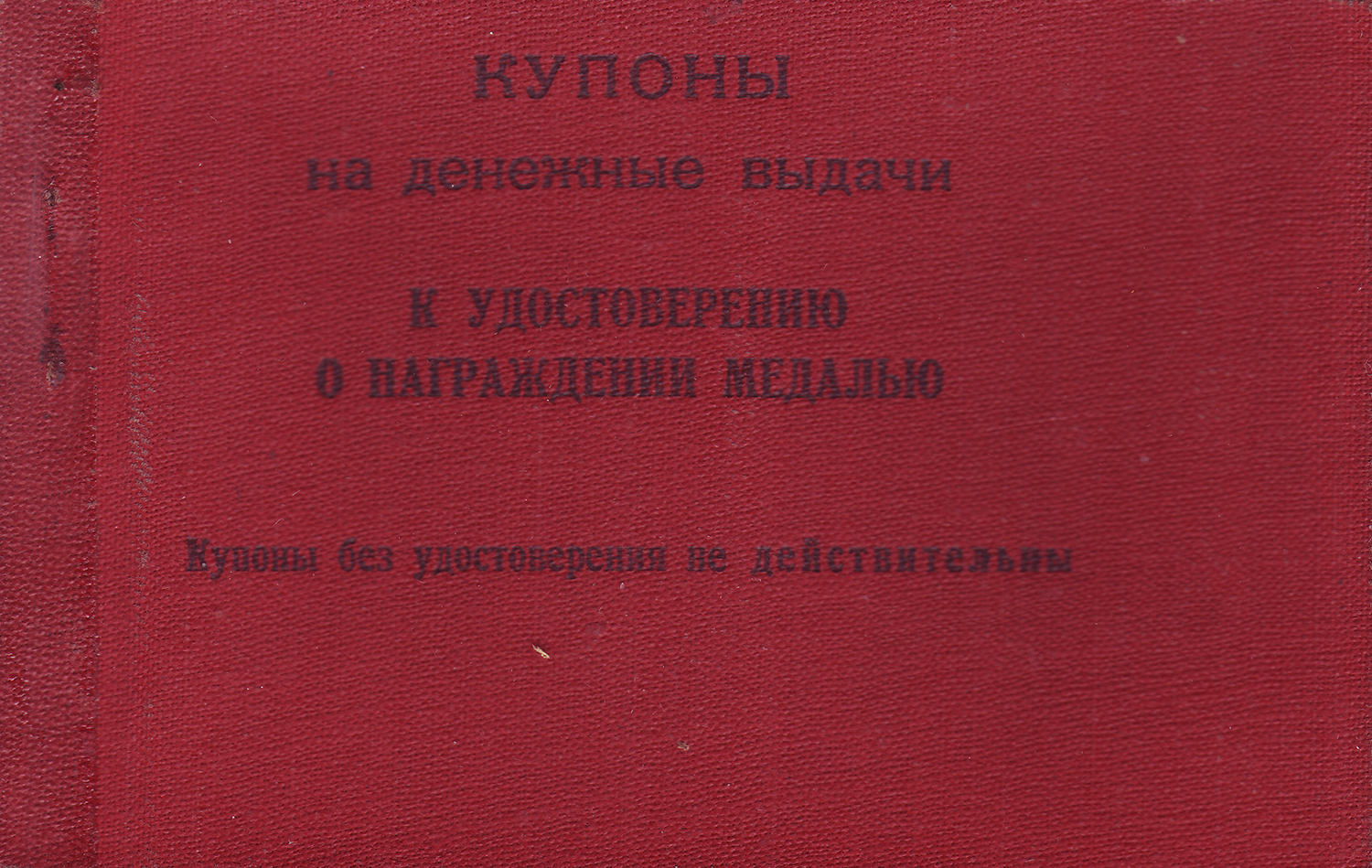 Document authorizing payment of medal award compensation: 10 roubles / month