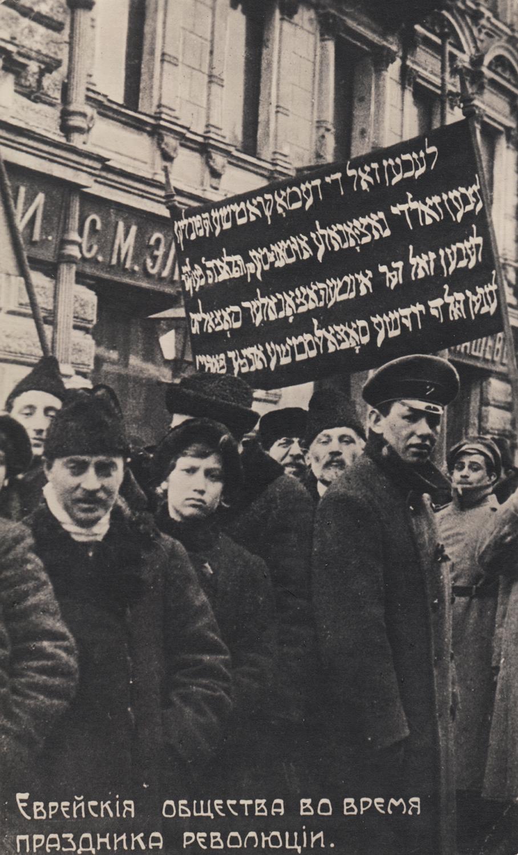 The Jewish community celebrating the Revolution. Postcard.