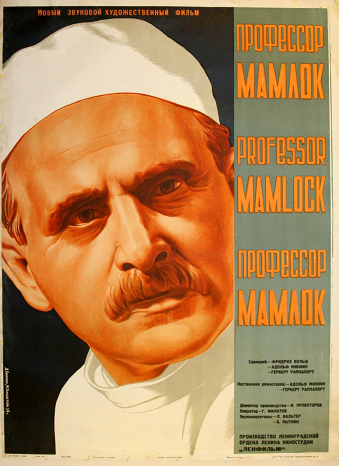 """Professor Mamlock"" poster and film still.  Directed by Herbert Rappaport and Adolf Minkin, 1938."