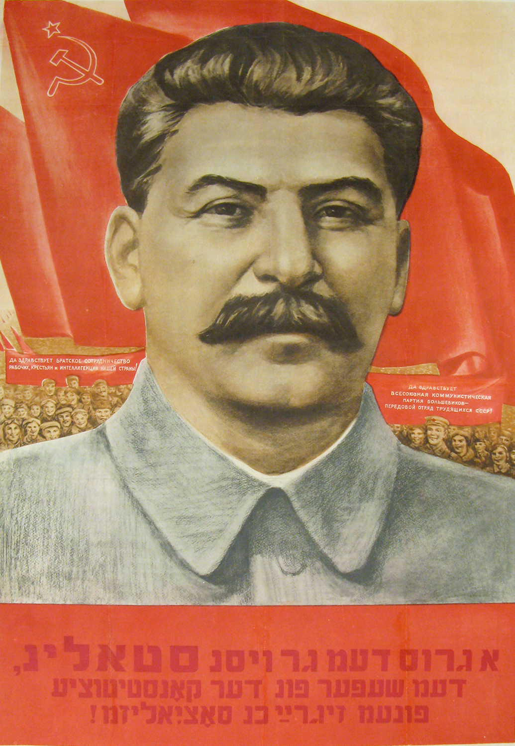 """Greetings to Great Stalin."" Moscow, 1923. Poster."