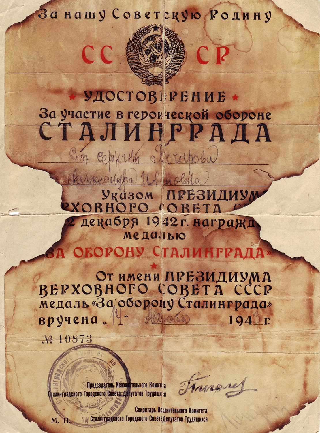 Medal certificate for the participation in the Battle of Stalingrad. Awarded to Alexandra Bocharova.