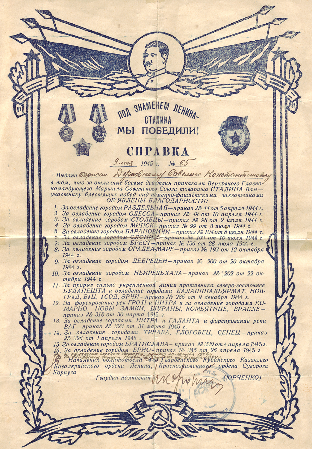 """Certificate of Gratitude"" to soldier Savely Dukhovniy."