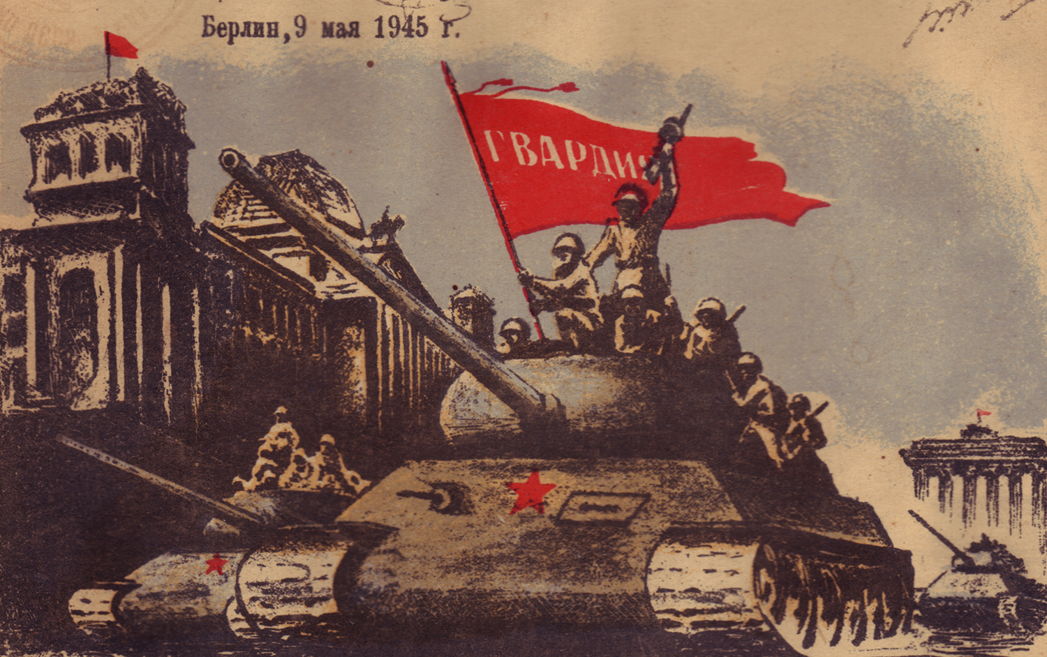 """Cropped illustration from """"Certificate of Participation in the Storming of Berlin,"""" awarded to soldier Boris Shchupak."""
