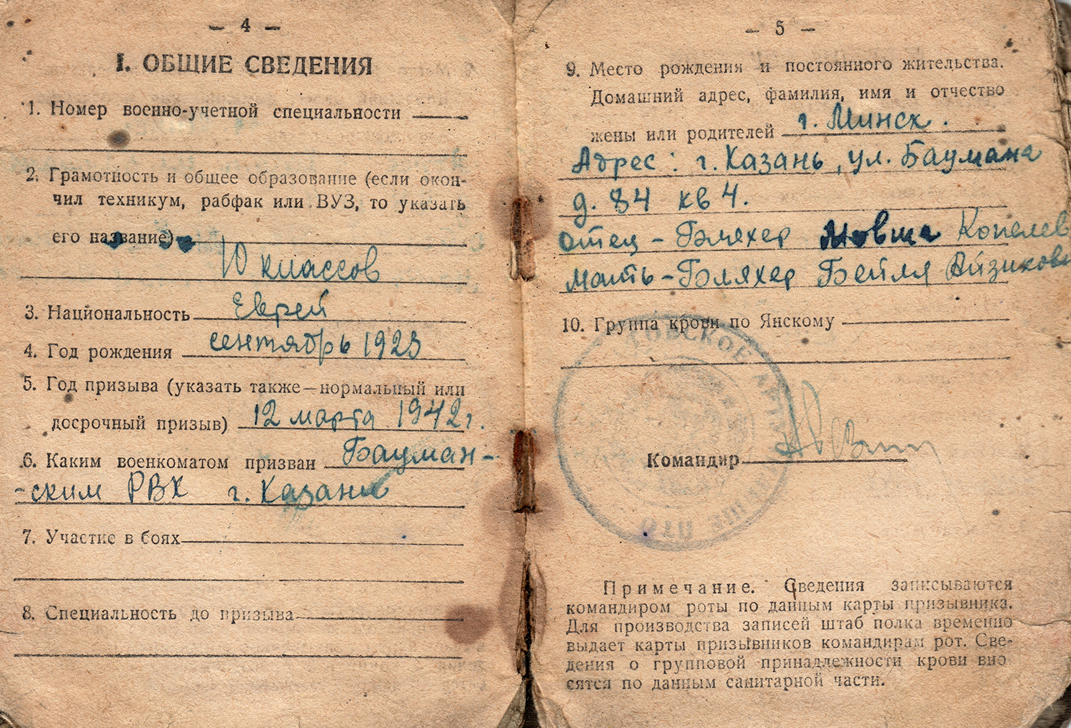 """1st page from Military Service booklet. 3rd line, """"Nationality: Jew."""""""