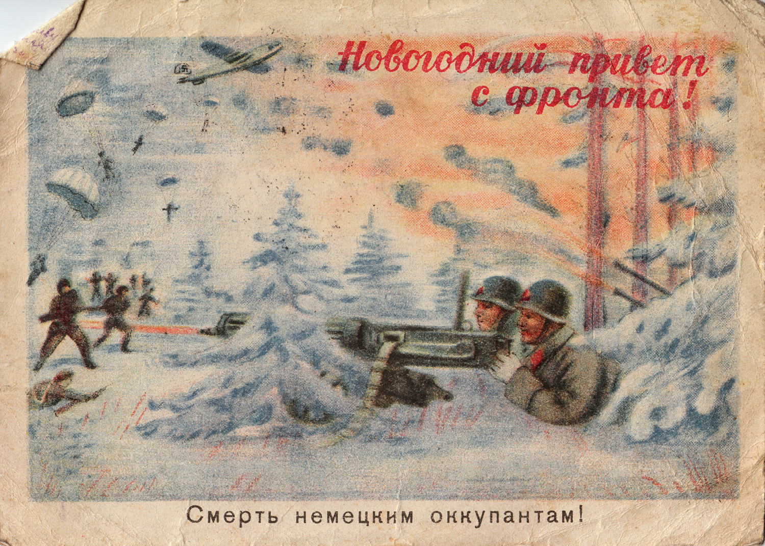 """New Year's greetings from the front!"" Postcard, sent by Miriam Kogan, dated 1/1/1942. ""To my beloved mom and dad… the Germans are reeling back… and we will celebrate Victory!"""
