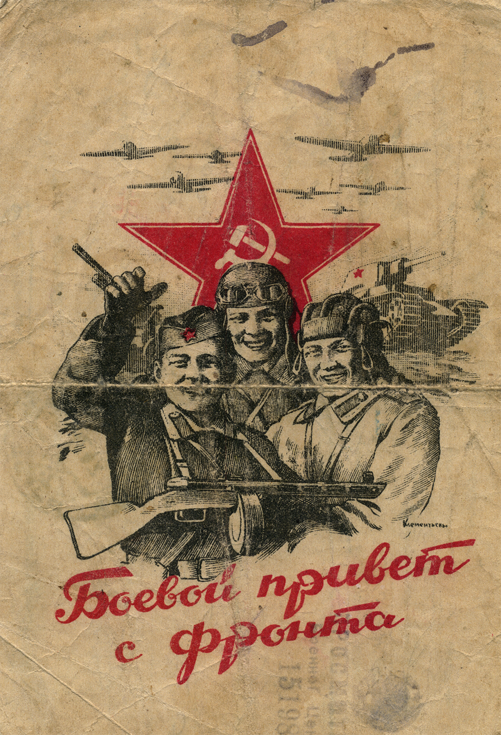 Postcard sent from the front. Ida Ferer announced her order of the Red Star award to her mother. December 6, 1943.