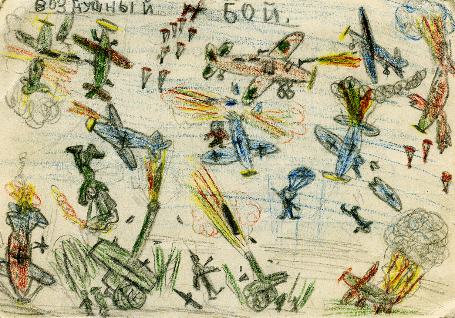 """Air Battle"" drawn on a postcard, sent on March 14, 1943 by schoolboy Seva to his father Uri Pertsovich."