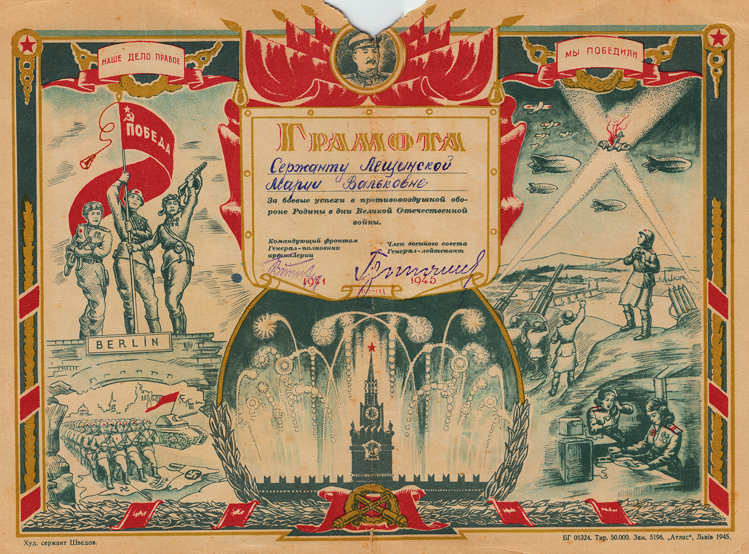 Award certificate for participation in the Great Patriotic War, granted to sergeant Maria Volkovna Leshchinskaya.