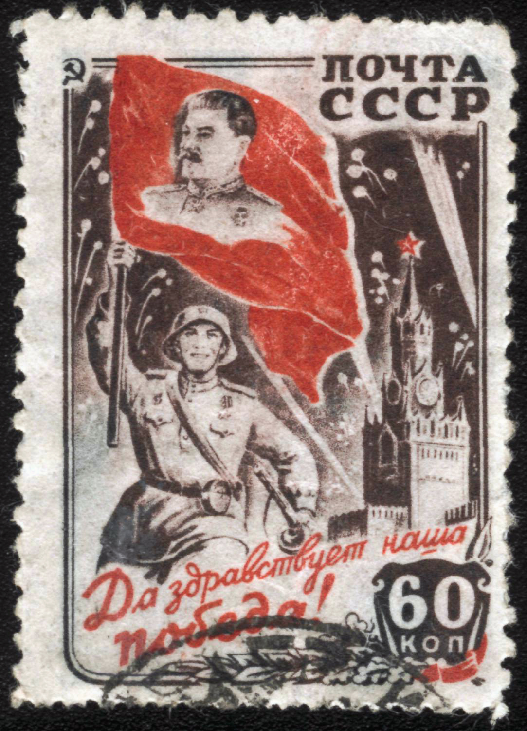 Long live our Victory! Soviet postage stamp. 1946.