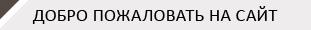 Russian_welcome3.jpg