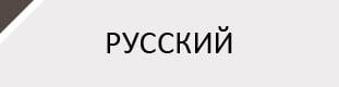 Russian_Russian3.jpg
