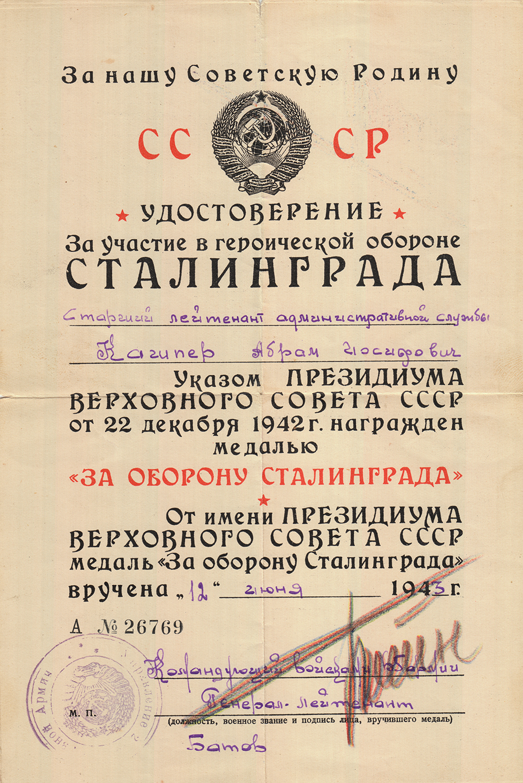 "Certificate for the medal ""For the Defense of Stalingrad,"" issued to Abram Kashper on June 12, 1943, signed by General Lieutenant Pavel Batov."