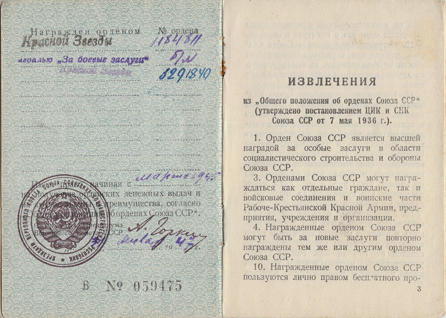 """Award certificate for the medal """"For the Defense of the Caucasus,"""" issued February 4, 1945"""