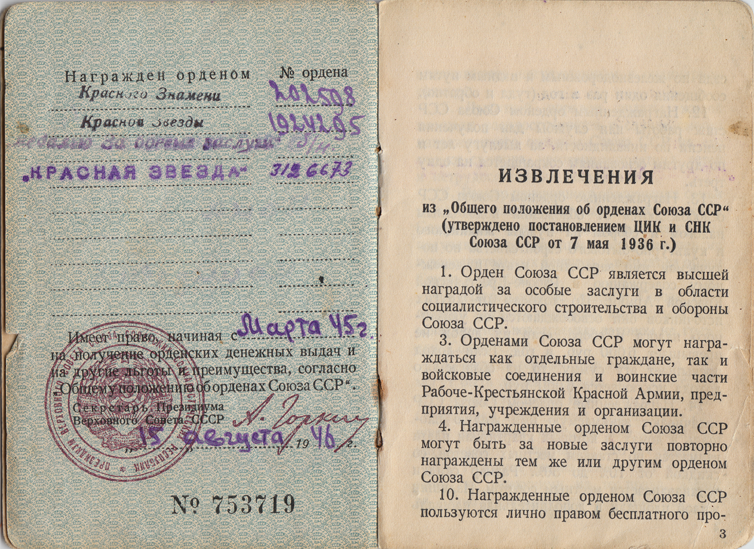 """Booklet listing Yona Tsyganovsky's awards: two Orders of the Red Star, Order of the Red Banner, and medal """"For Battle Merit,"""" 1946"""