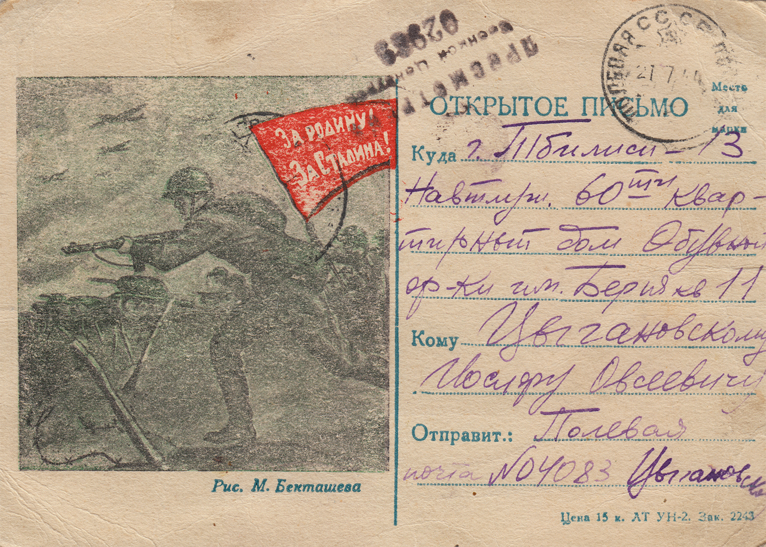 """Postcard Yona sent from the front to his parents, who were living in Tbilisi during the war. Illustration artist: M. Bektacheva. Illustration caption: """"For the Motherland! For Stalin!"""" Yona writes he is deeply concerned because he had not received mail from his family and promises he is doing all he can to defeat the enemy. Postcard message dated April 18, 1944."""