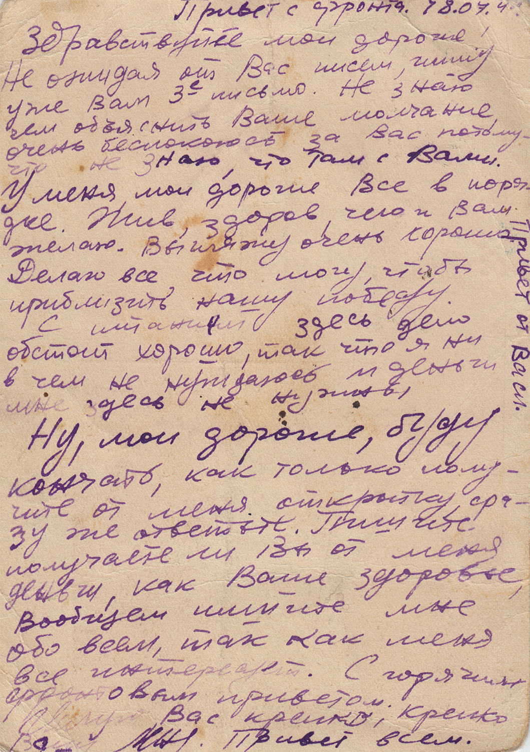 """Message on reverse side of a postcard that Yona sent from the front to his parents: """"April 18, 1944. Greetings from the front! Hello, my dears! Without waiting for your letters, I am writing you my third. I don't know how to explain your silence, and I am very worried about you because I don't know what is going on with you. I am doing well, my dears. I'm alive, healthy, and wish the same for you. I look very good. I'm doing all I can to make our Victory come sooner. Our situation with food is good here, so I don't need anything, and I don't need money here. Well, my dears, I will finish here, and as soon as you receive this postcard, write me back. Let me know if you got the money I sent you, and let me know about your health. In short, write me about everything, because I'm interested in everything. With warm greetings from the front. Many kisses. Say hi to everyone. Yours, Lenya."""""""