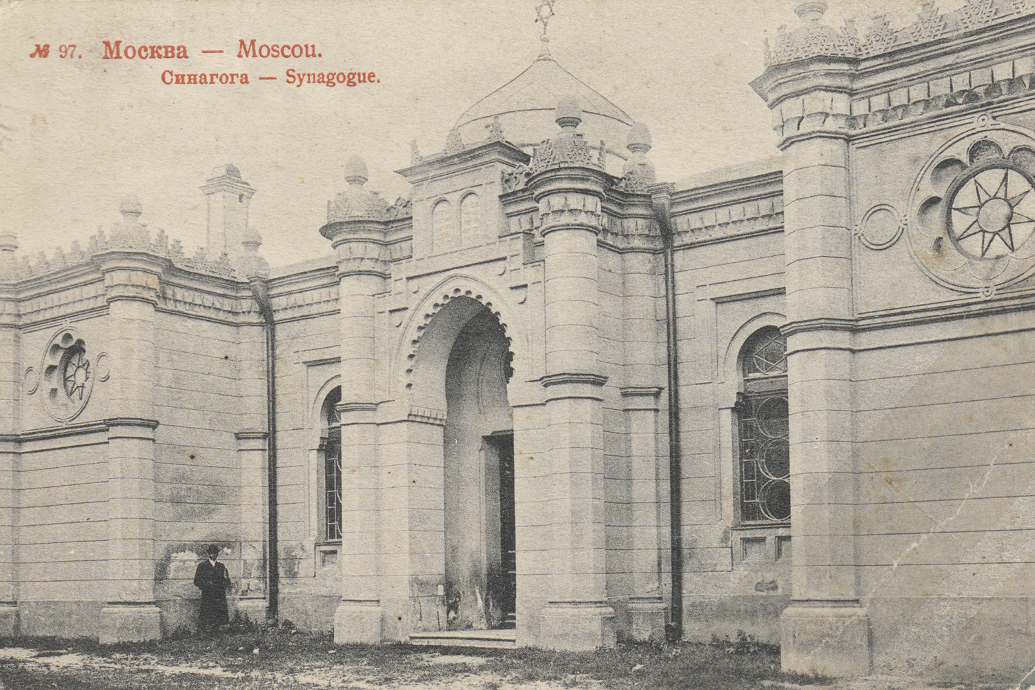 Photograph of synagogue in Moscow