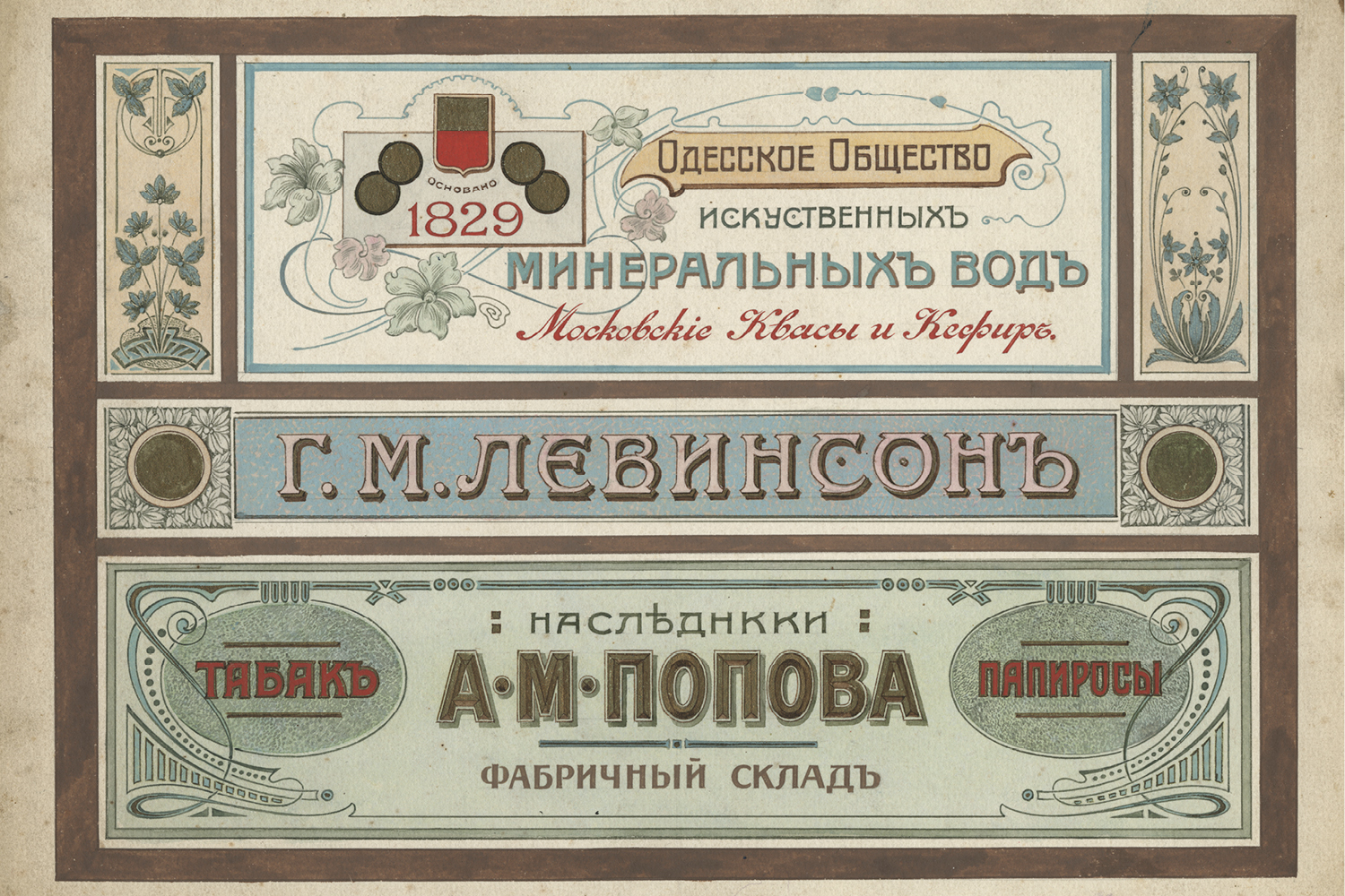 Print advertisement for trading house G.M. Levinson. Odessa, Ukraine. ca. 1900s