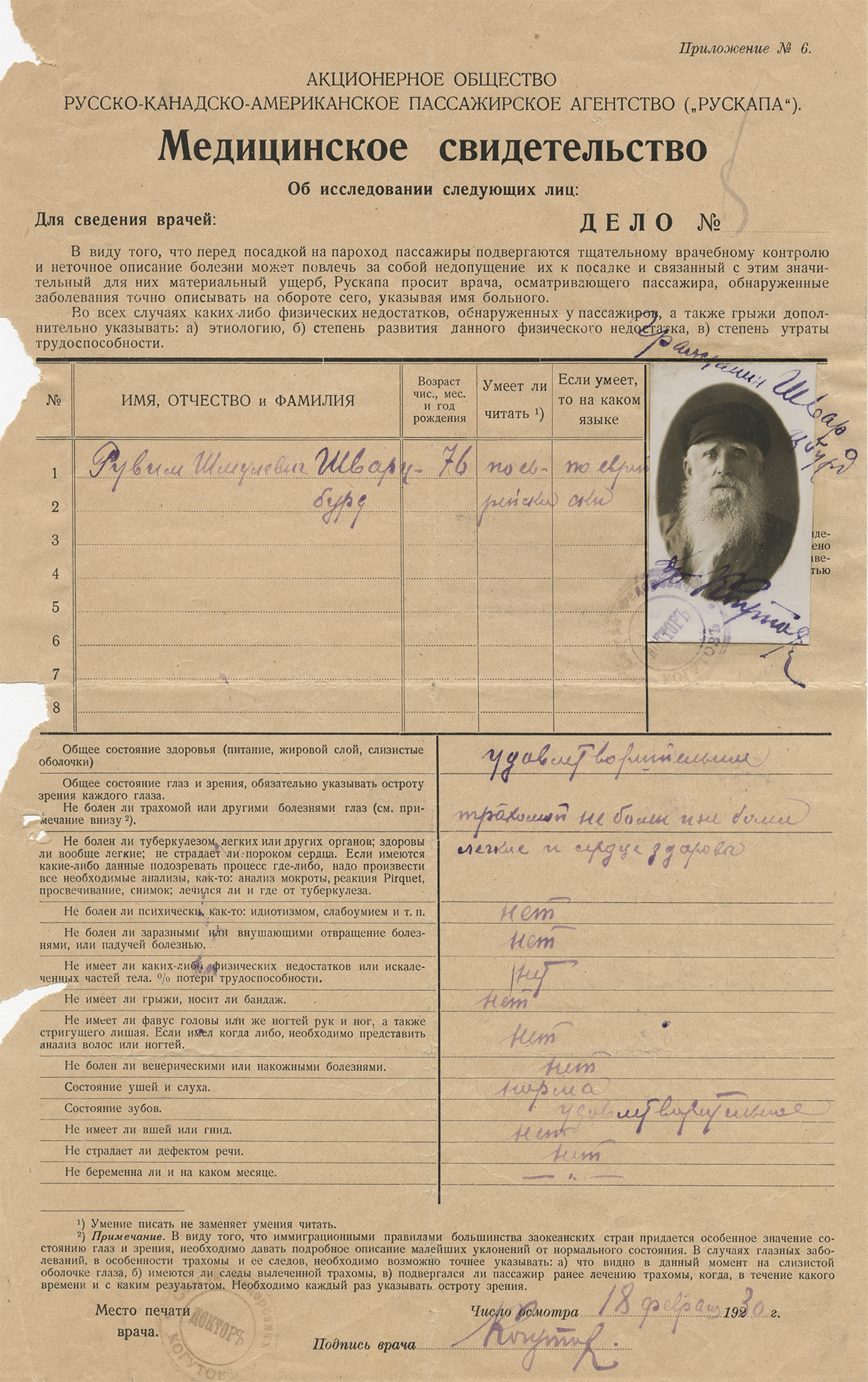 Medical Certificate for passenger Ruvim Schwartz, travelling to Canada. 1930