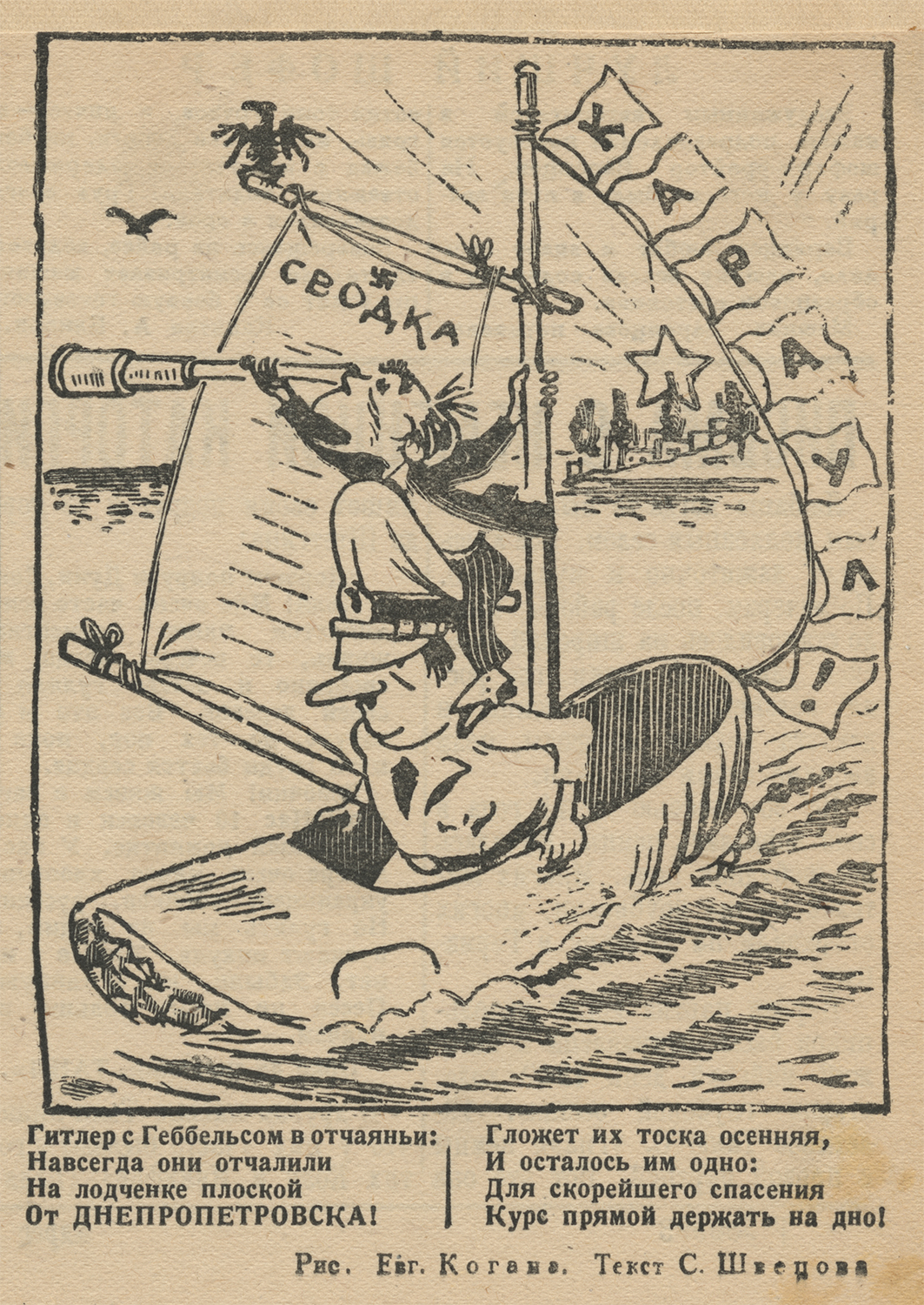 Eugene Kogan illustration of Hitler in a sinking boat. ca. 1941-1945