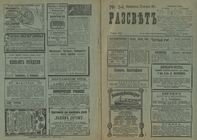 "Periodical. ""Razsvet №34"" [Dawn №34]. August 21, 1911"