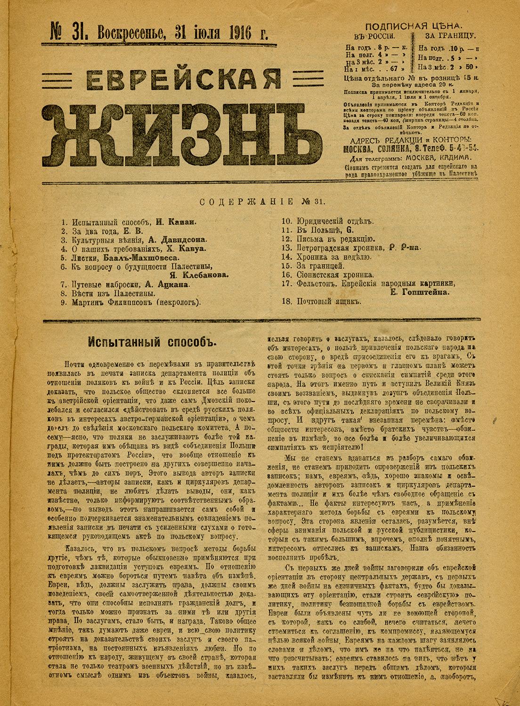 """Periodical: """"Evreyskaya Zhizn №31"""" July 31, 1916"""
