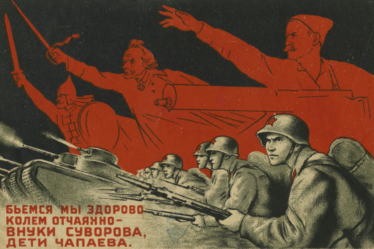 """We fight well. We jab them fiercely. Grandsons of Suvorov, Children of Chapaev."" 1942"