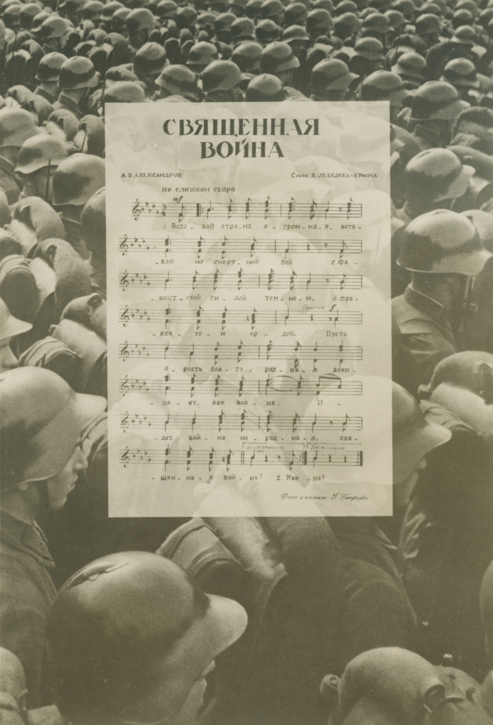 "Song postcard, ""Svyashennaya Voina"" (Holy War). ca. 1941-1945"