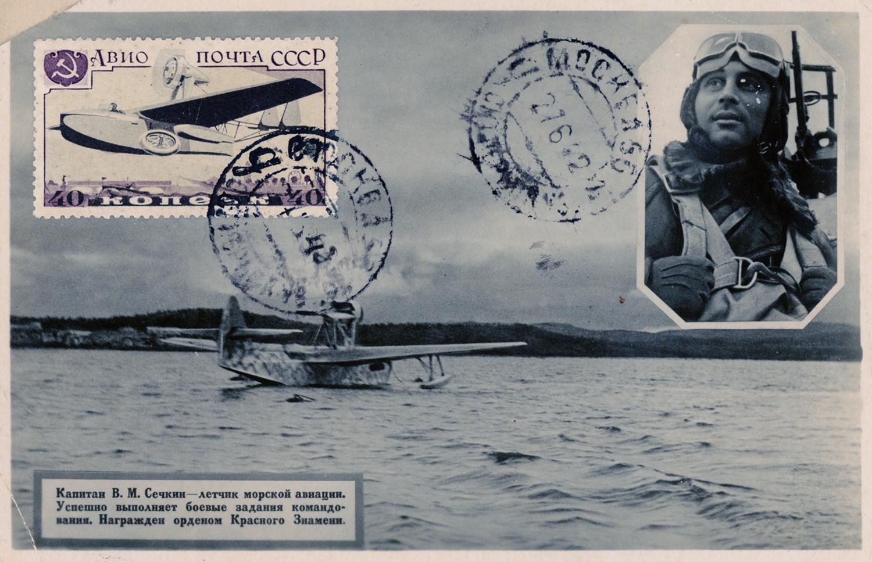 "Hero Postcardю ""Naval Aviation Pilot V.M. Sechkin."""