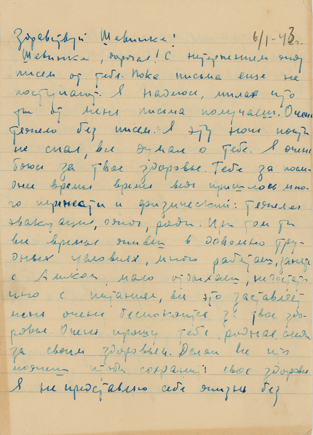 Kantsedikas letter: Solomon to Sheva. June 1, 1943