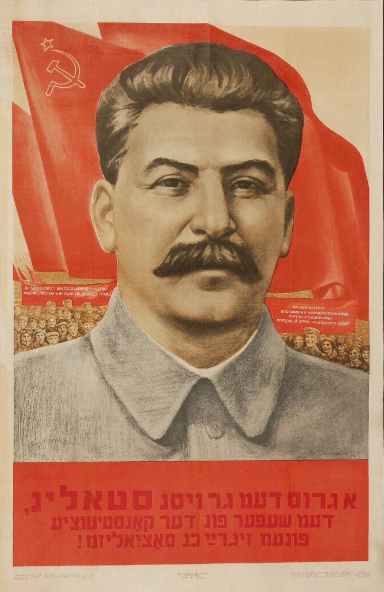 Soviet Propaganda Poster: Stalin
