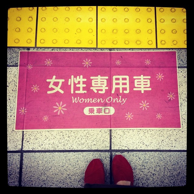 Women-only cars on the Tokyo metro. I know a few other subway systems that could benefit from this...