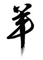 chinese character.jpg