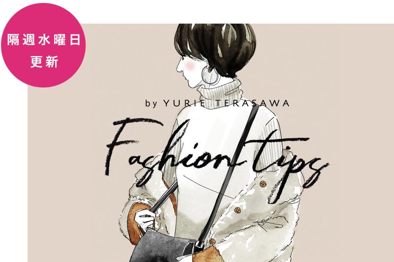 - Fashion tips by YURIE TERASAWA大人の女性に向けて様々な情報を発信しているWEBサイト『オトナノpowered by マイナビウーマン』その中でファッションコラムを描いています。※最終回 2019/3/26▲コラムを見る
